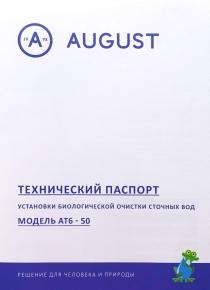 Техпаспорт септик Август